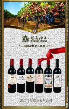 红酒 葡萄酒图片