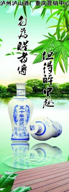 泸山酒图片