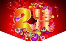 周年庆 2周年庆 吊旗图片