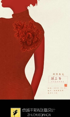 中国传统绣花海报图片