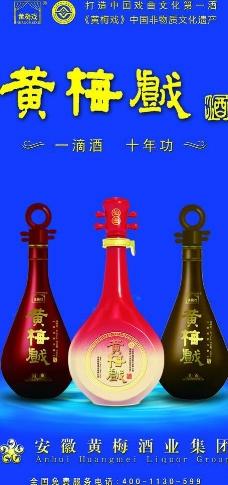 黄梅戏酒图片