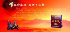 孔府宴酒广告图片