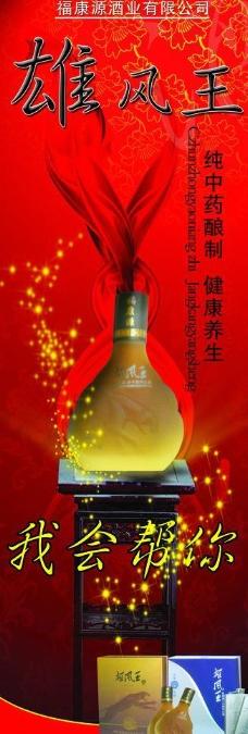 雄风王酒图片