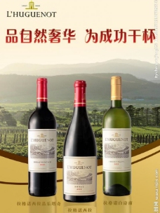 完美葡萄酒图片