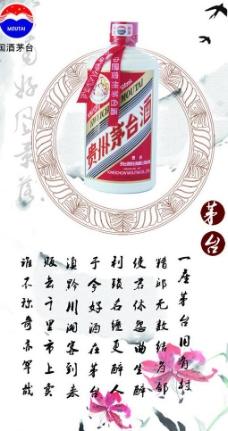 茅台酒图片