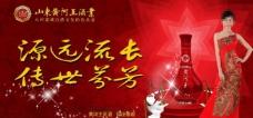 黄河王酒图片