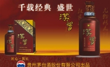 茅台汉酱酒图片
