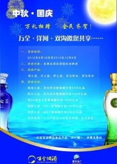 洋河 苏酒图片