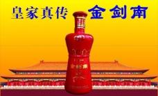 皇家真传金剑南酒图片