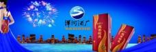 洋河酒业广告图片