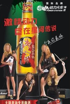 酒巴宣传海报图片