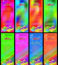 周年庆典宣传海报图片