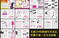 周年庆妇科杂志图片