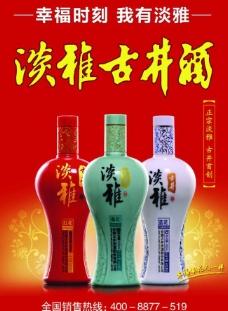 淡雅古井酒图片