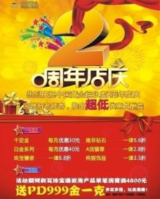 中国黄金彩页图片