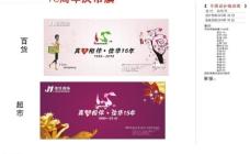 15周年店庆吊旗图片