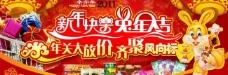 2011年春节年货宣传海报图片