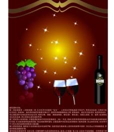 葡萄酒宣传图片