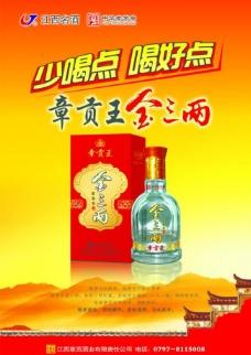 章贡王酒图片