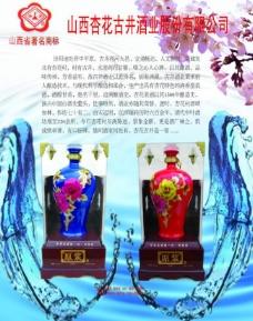 古井酒业图片