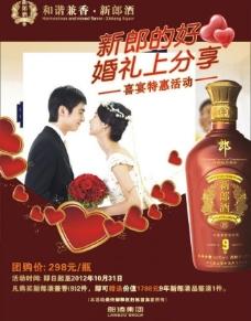 婚礼宴郎酒图片