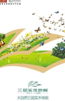 大自然地板图片