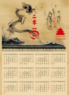 2012龙年古典年历图片