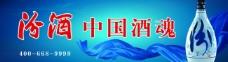 汾酒中国酒魂图片