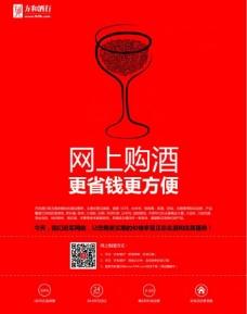酒行杂志广告海报图片