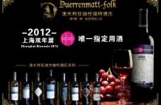 葡萄酒广告图片