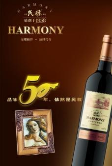 民权葡萄酒图片