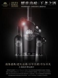 拉斐尔酒庄图片