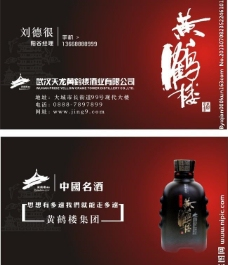 黄鹤楼酒名片图片