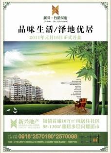 汉江新城dm图片