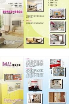 装饰设计公司三折传单图片