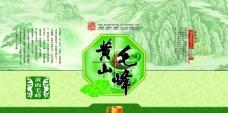 黄山毛峰茶包装图片