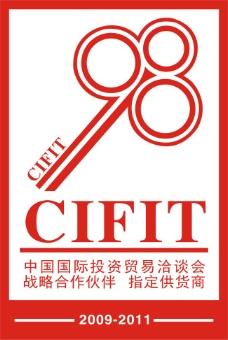 厦门中国国际投资贸易洽谈会会标