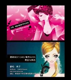 卡通 美妆 化妆名片图片