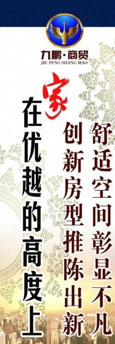 九鹏商贸城展板图片