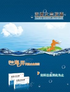 海墨止血胶囊产品单页图片