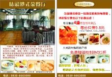 茶餐厅DM单图片