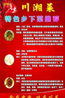 川乡菜图片