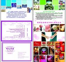 婚庆公司折页图片