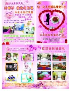 婚庆宣传图片