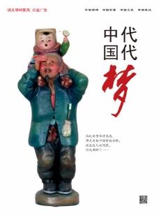 中国代代梦素材下载