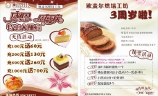 蛋糕房单页图片