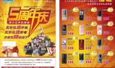 手机dm宣传单图片
