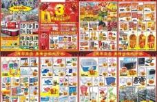 3周年店庆dm图片