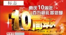 十周年庆 奖券图片
