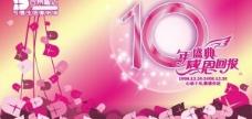 商场十周年庆吊旗pop设计图片